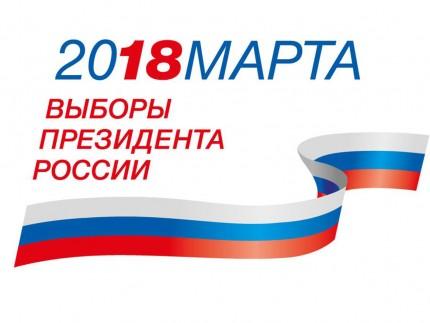 Логотип выборов