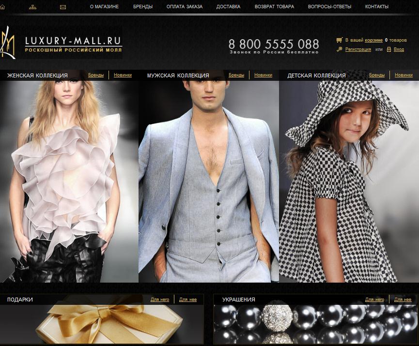 Магазин Стильной Брендовой Одежды Доставка